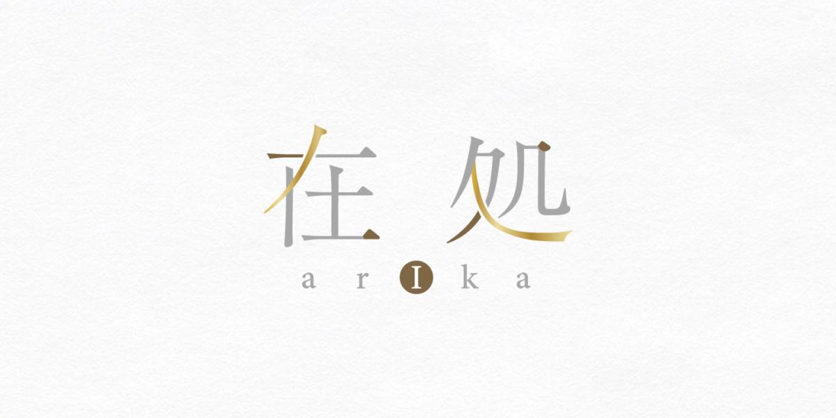 在処-arIka-