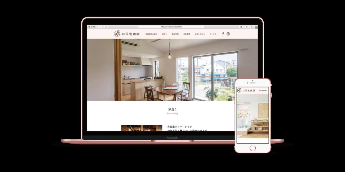 笠倉建設WEBサイト