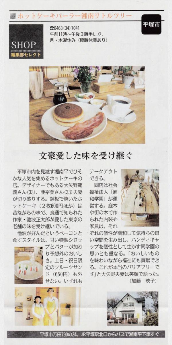 神奈川新聞(2019年4月4日掲載)