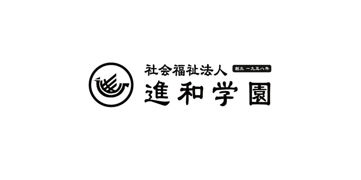 社会福祉法人進和学園ロゴデザイン