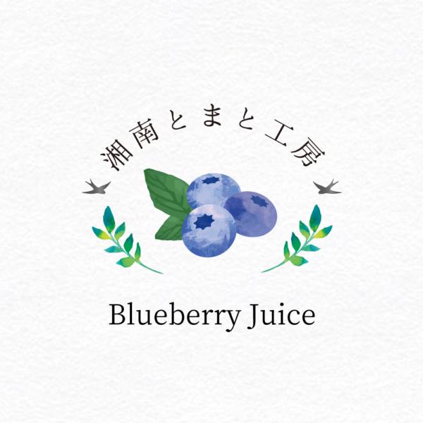湘南とまと工房ブルーベリージュースロゴ